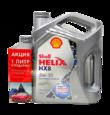 Масло моторное Shell Helix HX8 5W30 4л синтетическое + 1л в подарок