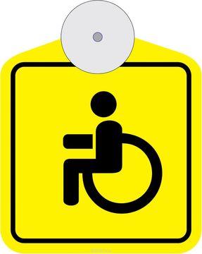 """Табличка на присоске """"Инвалид"""""""