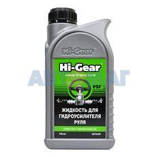 Жидкость для гидроусилителя руля Hi-Gear 946мл