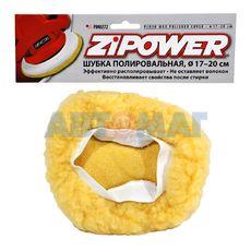 Шубка полировальная ZiPower 17-20см