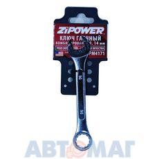 Ключ гаечный комбинированный, 14 мм
