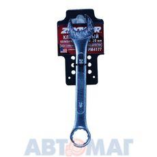 Ключ гаечный комбинированный, 20 мм