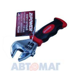 Ключ гаечный разводной 150 мм