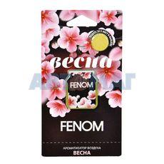 Мембранный ароматизатор воздуха Fenom Весна