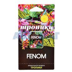 Мембранный ароматизатор воздуха Fenom Тропики