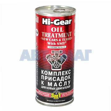 Комплекс присадок Hi-Gear к маслу для новых двигателей без износа содержит SMT2 444мл