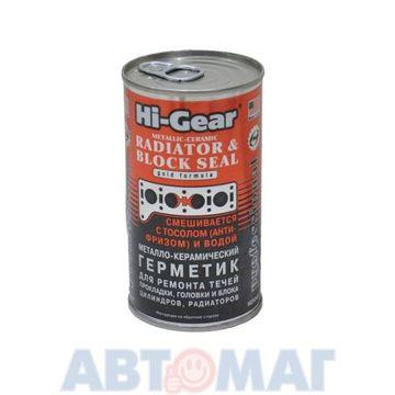 Металлокерамический герметик Hi-Gear для ремонта течей прокладки, головки и блока цилиндов, радиаторов  325мл