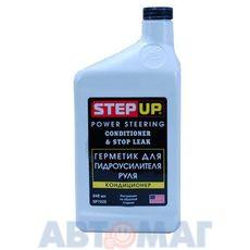 Герметик для гидроусилителя руля кондиционер StepUp 946мл