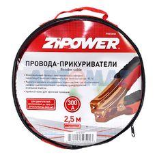 Провода для прикуривания, 300 А, 2,5м Zipower PM0505N