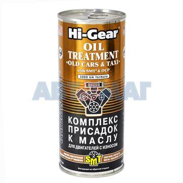 Комплекс присадок Hi-Gear к маслу для изношенных двигателей содержит SMT2 444мл