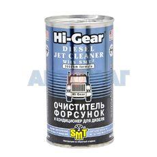 Очиститель форсунок для дизеля Hi-Gear содержит SMT2 325мл