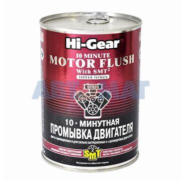 Десятиминутная промывка двигателя Hi-Gear, содержит SMT2 887мл