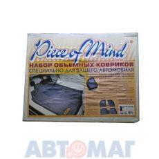 Набор объемных ковриков Piece of Mind бежевый 4шт