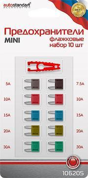 Предохранители MINI флажковые, набор 10шт., AutoStandart
