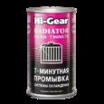 7-минутная промывка системы охлаждения Hi-Gear 325мл