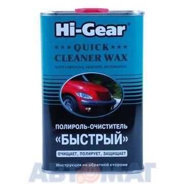 """Полироль-очиститель Hi-Gear """"БЫСТРЫЙ"""" 473мл"""