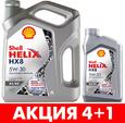 Масло моторное Shell Helix HX8 A5/B5 5W30 4л синтетическое + 1л в подарок