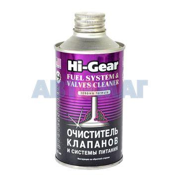 Очиститель клапанов и системы питания Hi-Gear 325мл