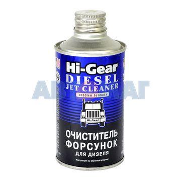 Очиститель форсунок для дизеля Hi-Gear 325мл