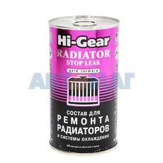 Состав для ремонта радиаторов и системы охлаждения Hi-Gear 325мл