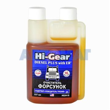 Очиститель форсунок для дизеля Hi-Gear содержит победителя трения ER 237мл