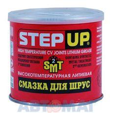 Высокотемпературная литиевая смазка для ШРУС StepUp содержит SMT2 453гр