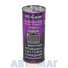 7-минутная промывка системы охлаждения Hi-Gear 444мл