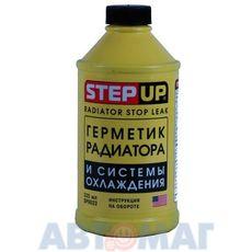 Герметик радиатора и системы охлаждения StepUp 325мл