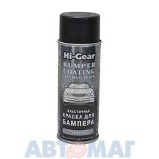 Эластичная краска Hi-Gear для бампера чёрная 311гр