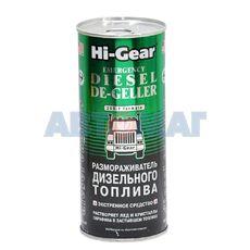 Размораживатель дизельного топлива Hi-Gear 444мл