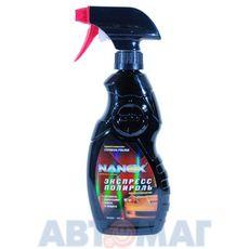 Экспресс-полироль NANOX 450мл