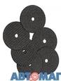 Круг шлифовальный отрезной для ручных машин, диаметр 76 мм, толщина 2.4мм  (1шт.)