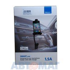Держатель универсальный Deppa Smart 1 c АЗУ USB 1,5А+ 2 дата кабеля microUSB и iPhone,iPod,iPad