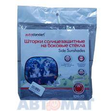 Шторки солнцезащитные на боковые стекла 2шт.(44х36см), рис. Рыбка, AutoStandart