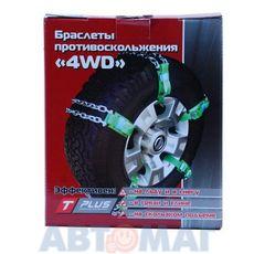 Браслеты противоскольжения 4WD-VIP R12-R15 (к-т 4шт+перчатки в сумке)