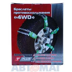 Браслеты противоскольжения 4WD-VIP R16-R21 тип 2 (к-т 4шт+перчатки в сумке)