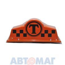 """Знак """"ТАКСИ - Т777""""с внутр.светодидн.подсветкой на магнитах.12В кабель3м (Россия) (м01,м04)"""