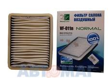Фильтр салонный воздушный ВАЗ-2110-12 н/о (ВФ011) (г.в. после 01.09.03)