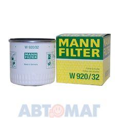 Фильтр масляный MANN W 920/32