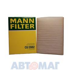 Фильтр салонный MANN CU 2882