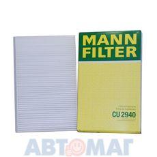 Фильтр салонный MANN CU 2940