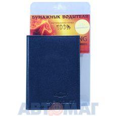 Бумажник водителя черный с карманом д/визиток (кожа) (БВ003НК82-20)
