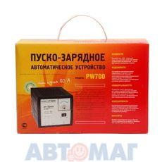 Устройство зарядное Striver PW-700 12V