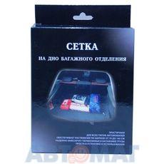 Сетка напольная в багажника (100х70см)