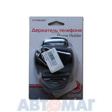 Держатель телефона AC9210/103308 AutoStandart (Китай)