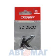 """""""Буква """"K"""" 3D 2218611 (Нидерланды)"""""""