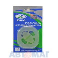 Подушка глушителя ВАЗ 2108 силикон. Хорс
