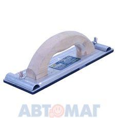 """Терка д/наждачной бумаги алюм.с металическим прижимом 230 х 80 мм """"FIT"""" (-м-05)"""