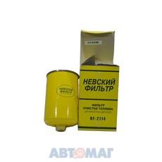 Фильтр топливный NF-2114