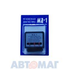 Мгновенная диагностика МД-1 (для бесконтактного зажигания)